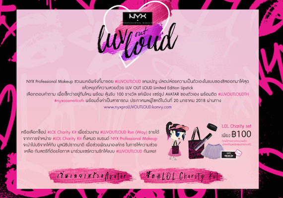 LuvOutLoud is a campaign for NYX Professional Makeup. The web application allows users to answer quiz so they will receive an avatar based on what users answered. Users can download and share avatar to Facebook. Also, the web application is available for users at NYX Flagship Store at Siam Square 1 and it allows users to print avatar via wireless printer.