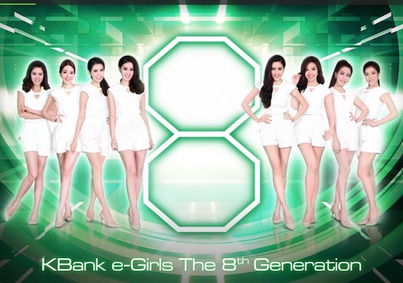 KBANK E-Girl is a web application which allow users to vote for candidates for the last 8 winners to be E-Girl groups for Kasikornbank. Codetism is responsible for designing and implementing system architecture using AWS EC2 in order to handle massive traffics that comes to the site and make sure that the site is stable.