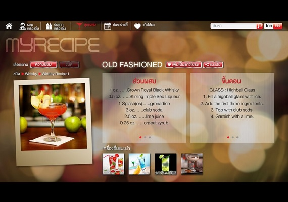 MyBar is a mobile application that runs on iPad and Android tablets. The application provides cocktail recipes and how to mix as well as sharing via Facebook API. Also, contents are stored and managed via CMS.