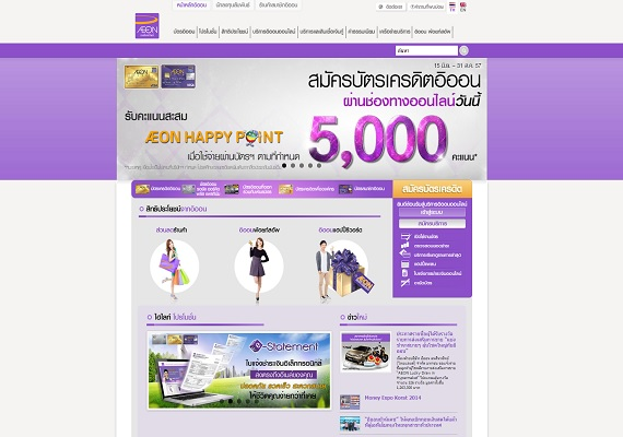 Codetism helps Aeon Thailand to design UX (User Experience) and UI (User Interface) for a brand new website to improve usability and visual.
