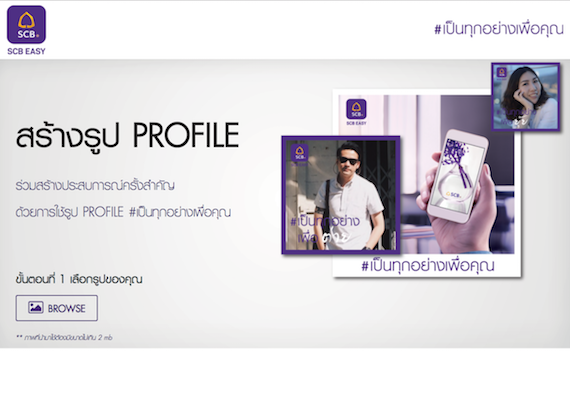 SCB Easy Campaign Site for SCB. This campaign site allows users to create profile image by uploading image to the site and use a pre-defined frame design. A user can save the image and use it for social media profile image i.e. Facebook, IG, Twitter, etc.