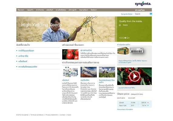 Syngenta Thailand corporate website. This website provides syngenta products and corporate information to its consumers in Thailand.